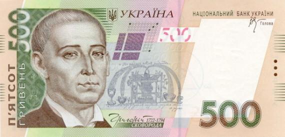 500-Hryvnia-Skovoroda1