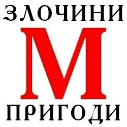 logo_1 (злочини, пригоди)