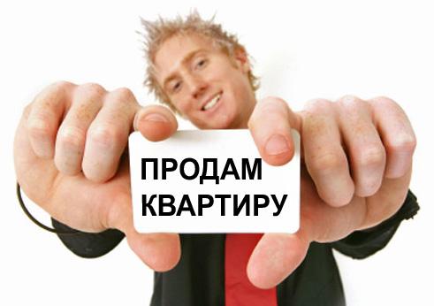 85527850_PRODAM_KVARTIRU