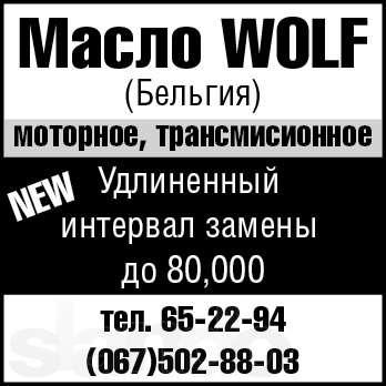 92070855_2_644x461_torgovaya-marka-wolf-otlichnoe-maslo-dlya-vashego-avto-fotografii